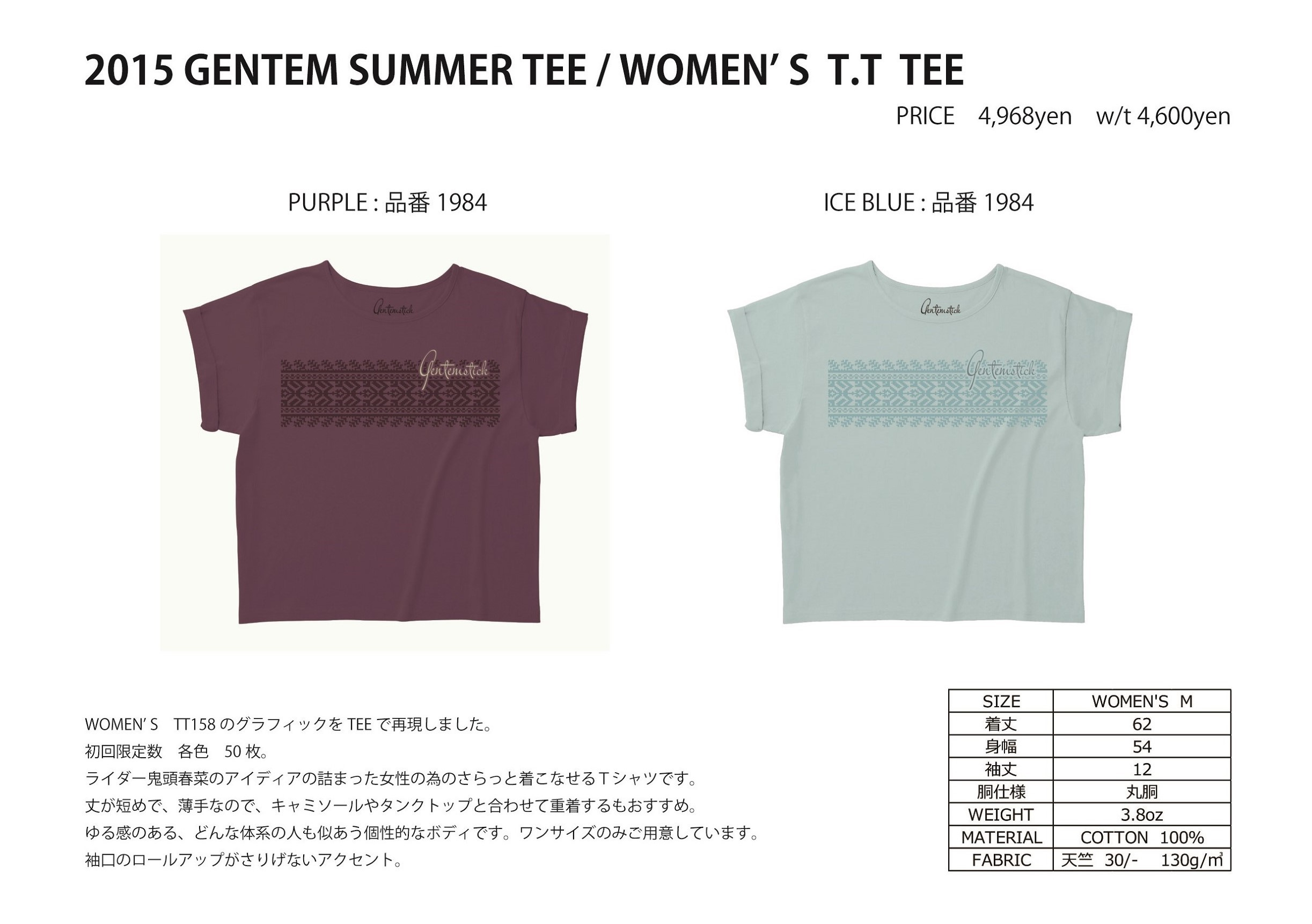 15-16summerTee women's TT tee