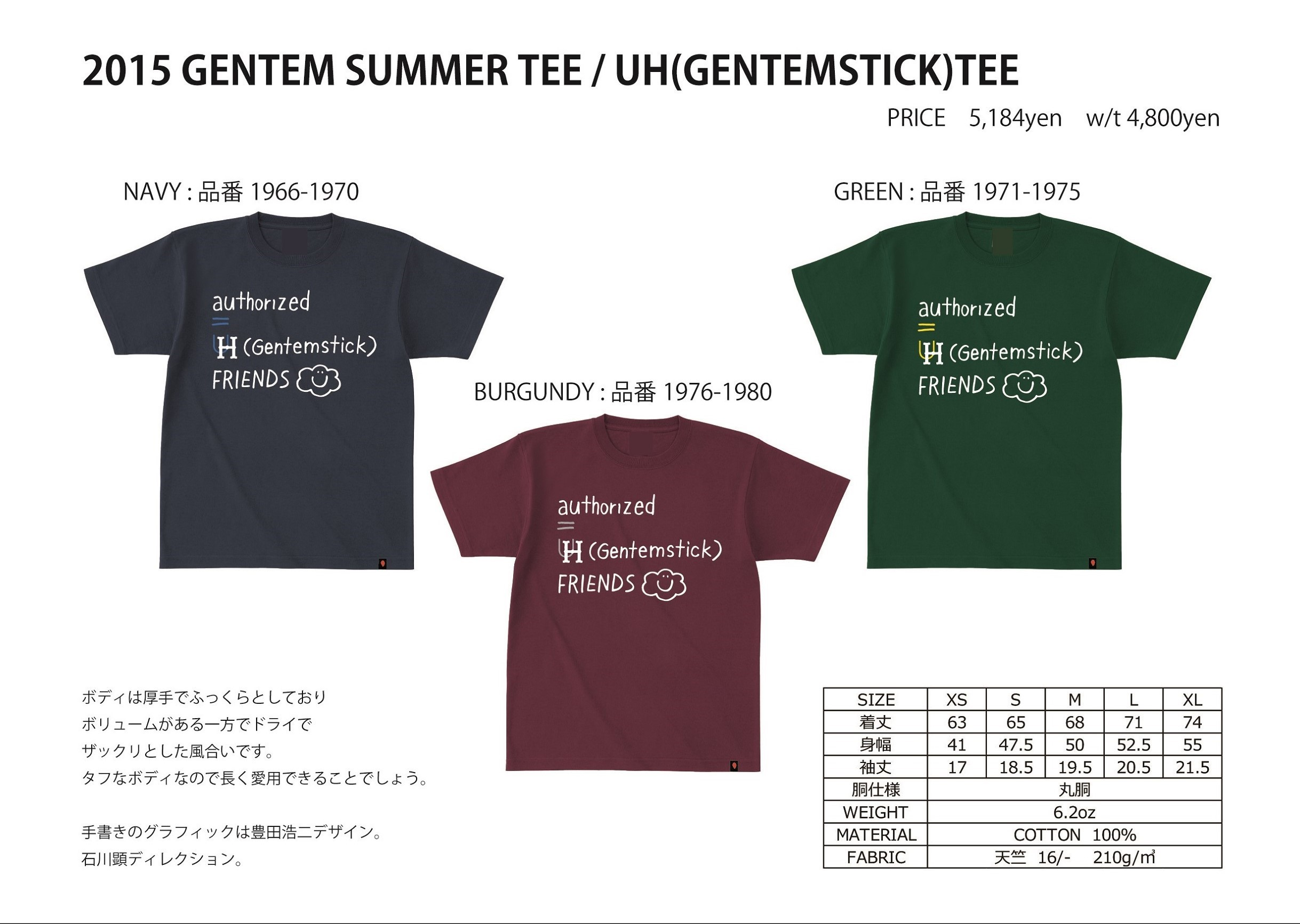 15-16summerTee UH(gentemstick)tee