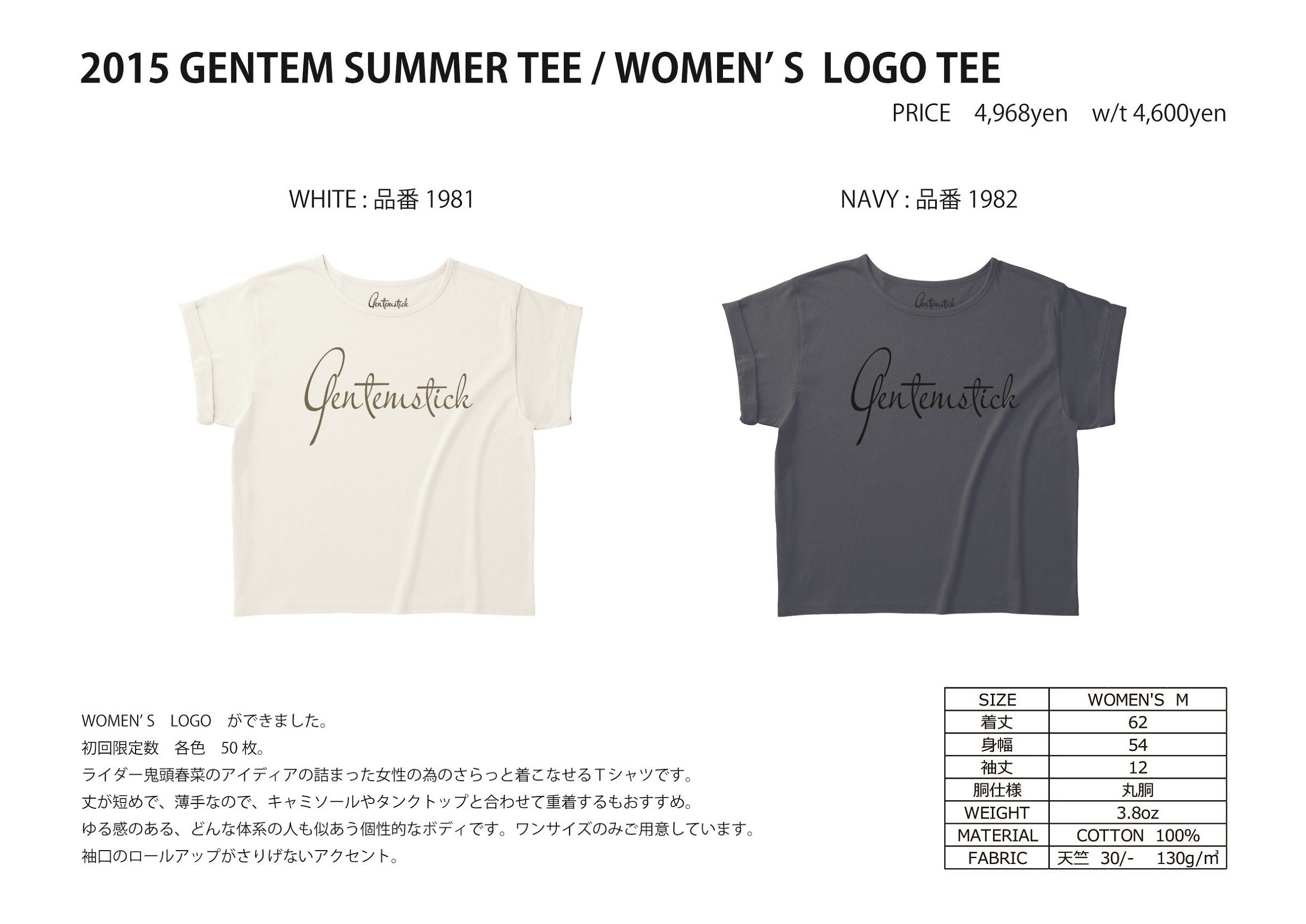 15-16summerTee women's logo tee