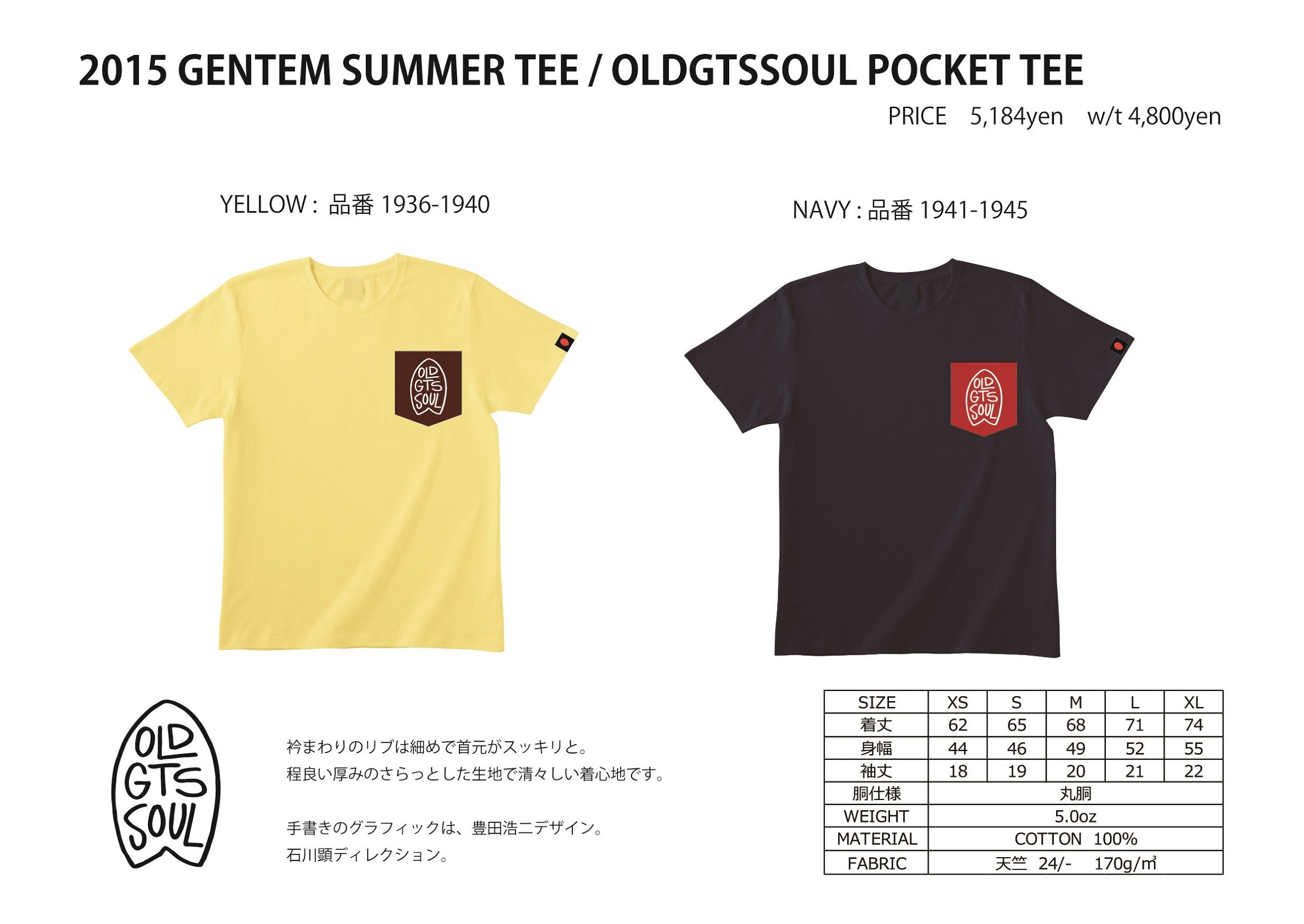 15-16summerTee pocket tee