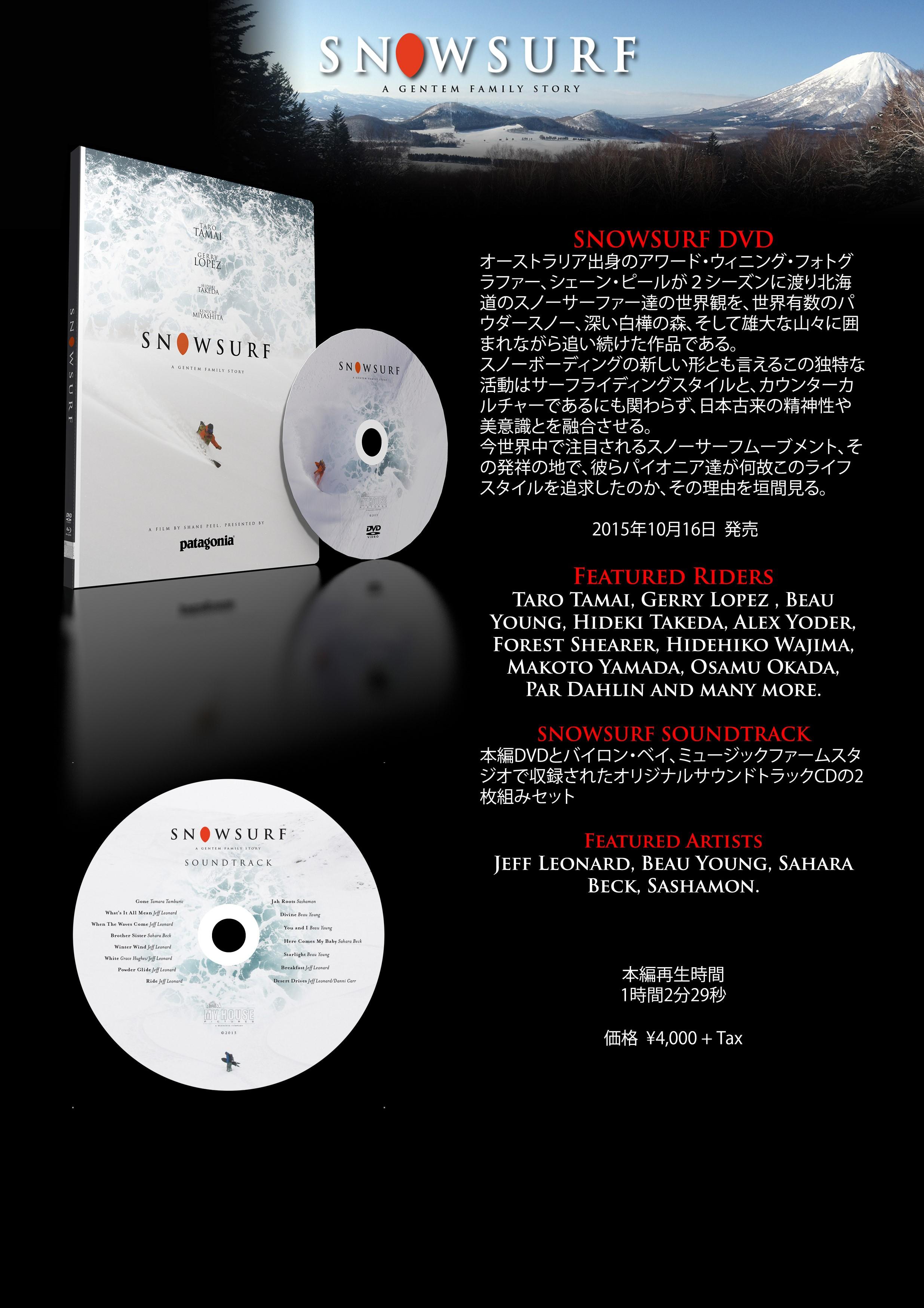 SNOWSURF-DVD-Promo-nihongo