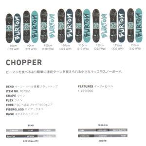 chopper-2-1
