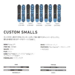 custom-small-2