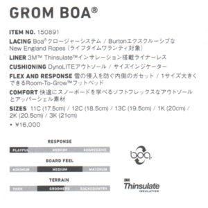 grom-boa-2